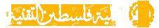 كلية فلسطين التقنية - دير البلح